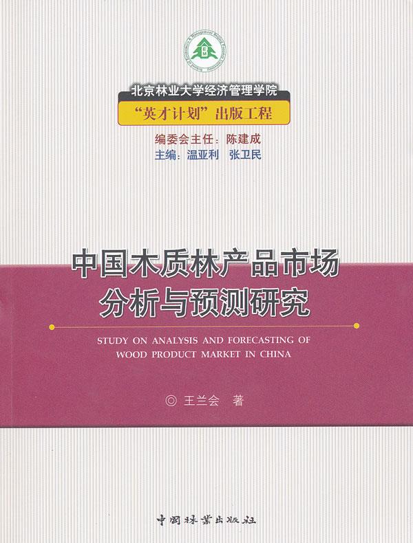 中国木质林产品市场分析与预测研究