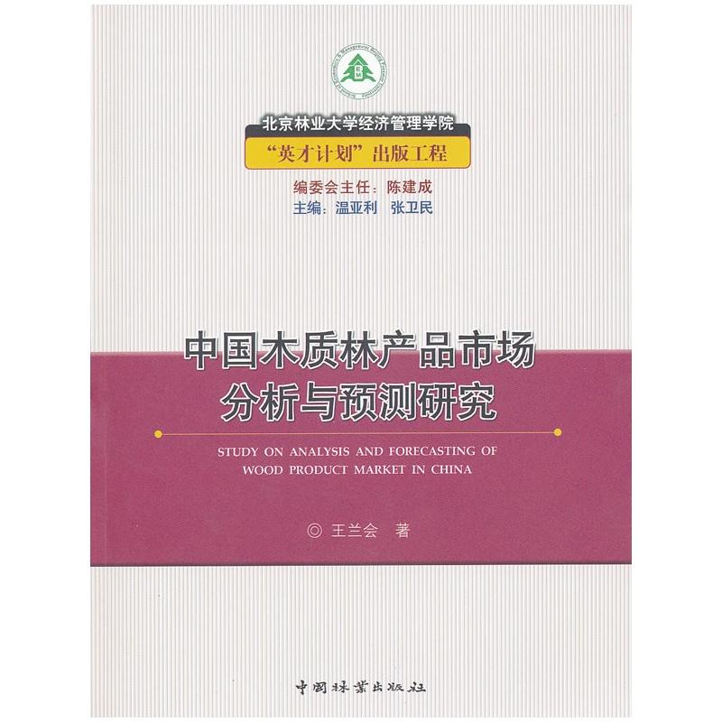 《中国木质林产品市场分析与预测研究》王兰会
