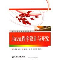 Java程序设计与开发