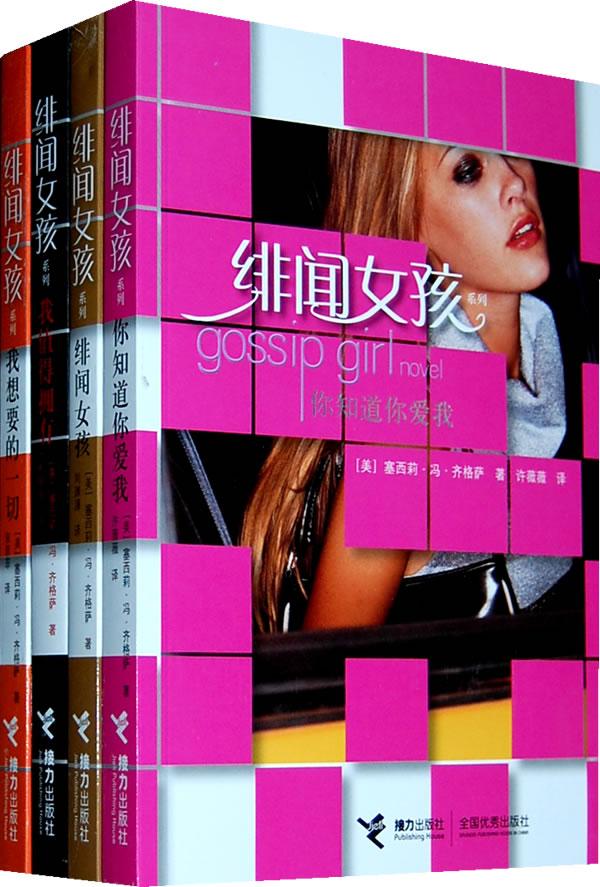 《绯闻女孩》电子书下载 - 电子书下载 - 电子书下载