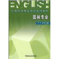 园林专业――高等学校专业英语系
