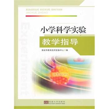 小学科学实验教学指导(电子书)