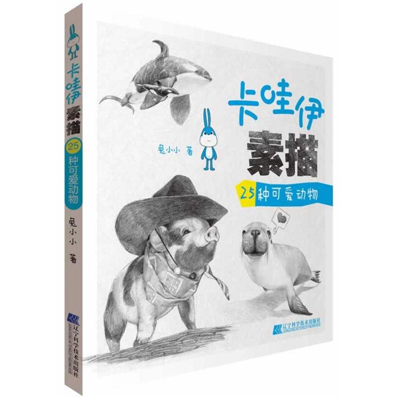 《卡哇伊素描 25种可爱动物》兔小小 著_简介_书评