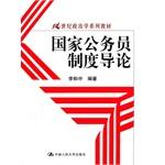 国家公务员制度导论(21世纪政治学系列教材)