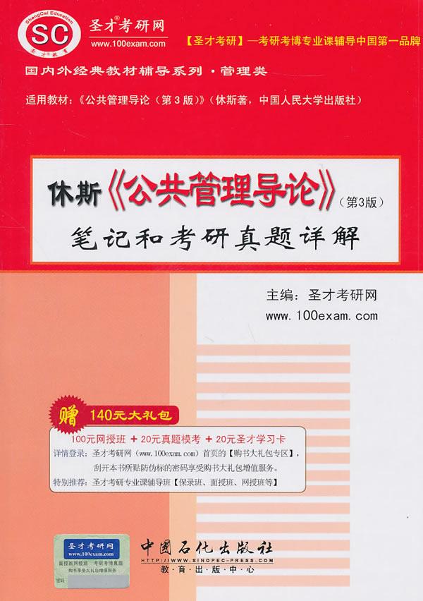 《休斯《公共管理导论》(第3版)笔记和考研真题详解》-点击查看大尺寸图片!