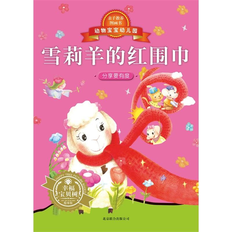 动物宝宝幼儿园·雪莉羊的红围巾