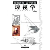 《绘画透视设计透视》封面
