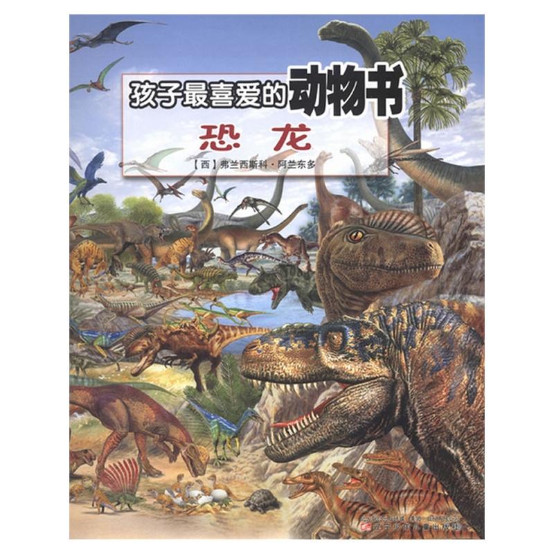 孩子最喜爱的动物书·恐龙
