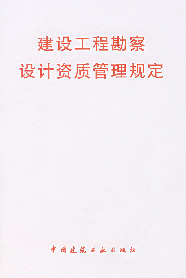 建设工程勘察设计资质管理规定