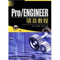 Pro/ENGINEER项目教程
