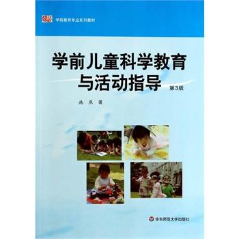 《学前儿童科学教育与活动指导》