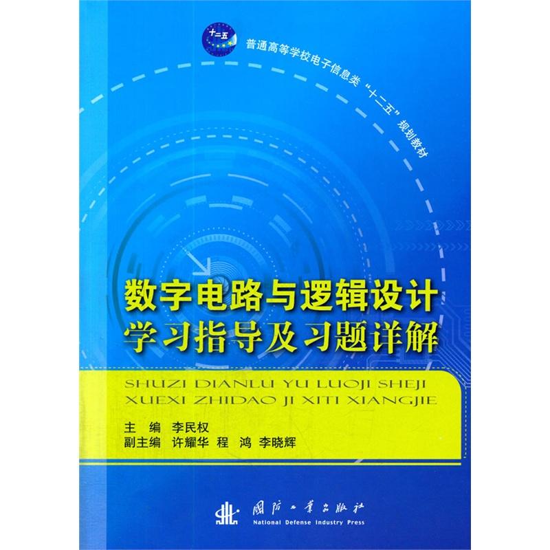 数字电路与逻辑设计学习指导及习题详解/李民权:图书