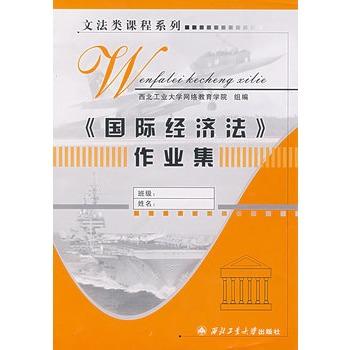 《《国际经济法》作业集》
