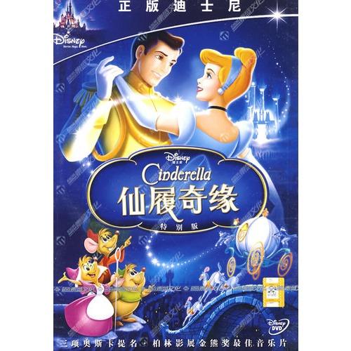 正版迪士尼 仙履奇缘 特别版 9