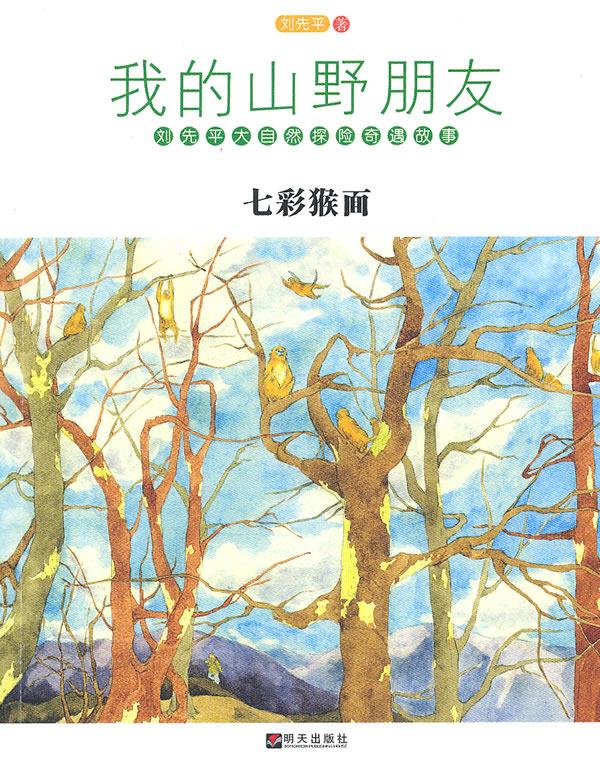 《我的山野朋友·七彩猴面》电子书下载 - 电子书下载 - 电子书下载