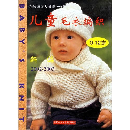 儿童毛衣编织(0-12岁)/毛线编织大图谱-图书-手机当当