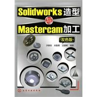 《Solidworks造型与Mastercam加工(双色版)》封面