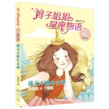 郁雨君新书《战无不胜小女神》出版上市