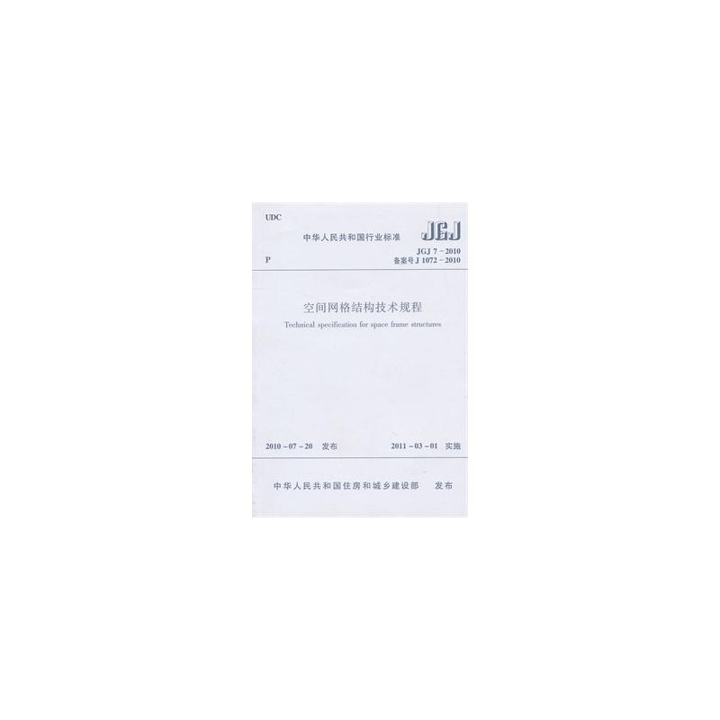 《空间网格结构技术规程jgj7-2010》本社
