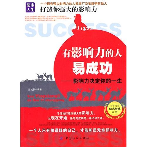 《有影响力的人易成功》封面