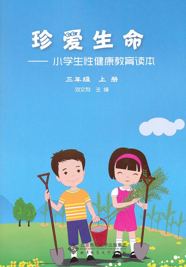 珍爱生命——小学生性健康教育读本(三年级上册)