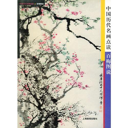 百梅图说 中国历代名画点读