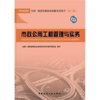 2013一级建造师考试教材-市政公用工程管理与实务(第3版)