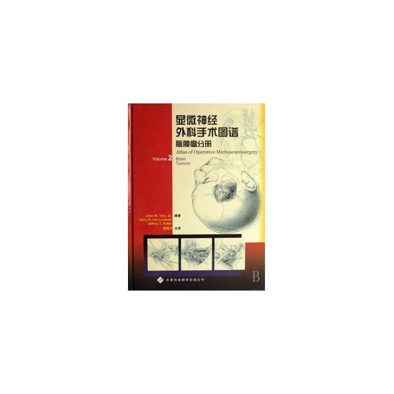 显微神经外科手术图谱(脑肿瘤分册)(精)