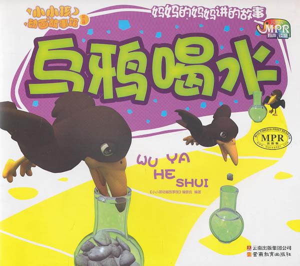 小小孩动画故事馆乌鸦喝水