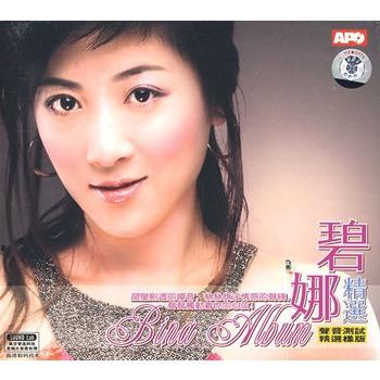 碧娜精选(声音测试精选样版)(cd)