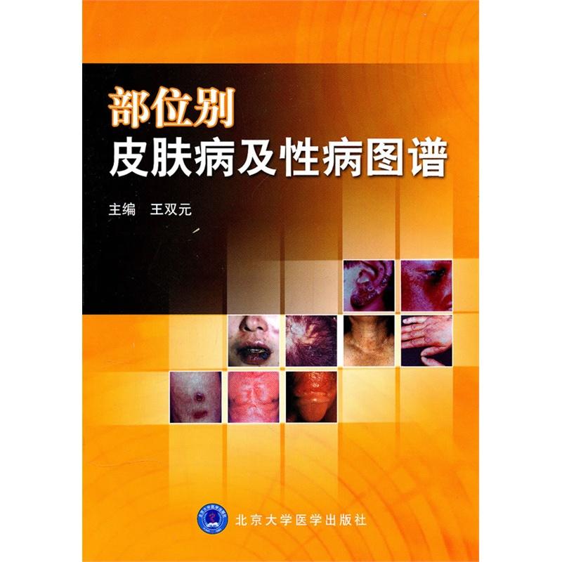 00 临床皮肤病性病彩色图谱 96 条评论 178.20 198.