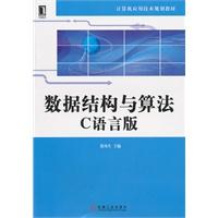 数据结构与算法C语言版