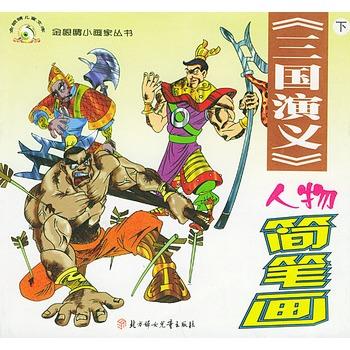 《三国演义》人物简笔画(上下)——金眼睛小画家丛书