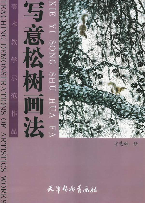 写意松树画法