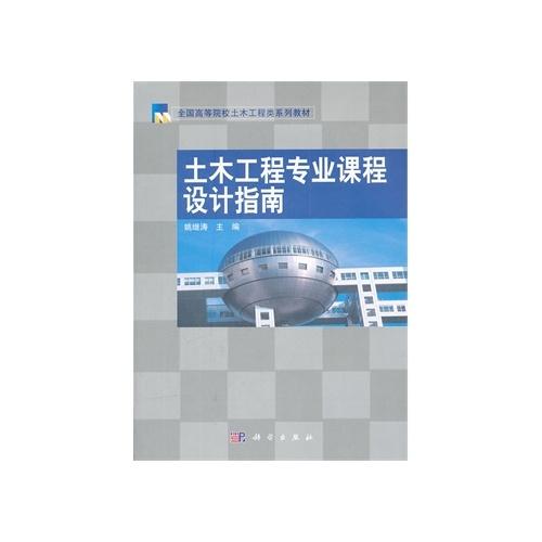 土木工程专业课程设计指南