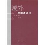 域外中国法评论(第二辑)