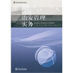 治安管理实务(高等法律职业教育系列教材)