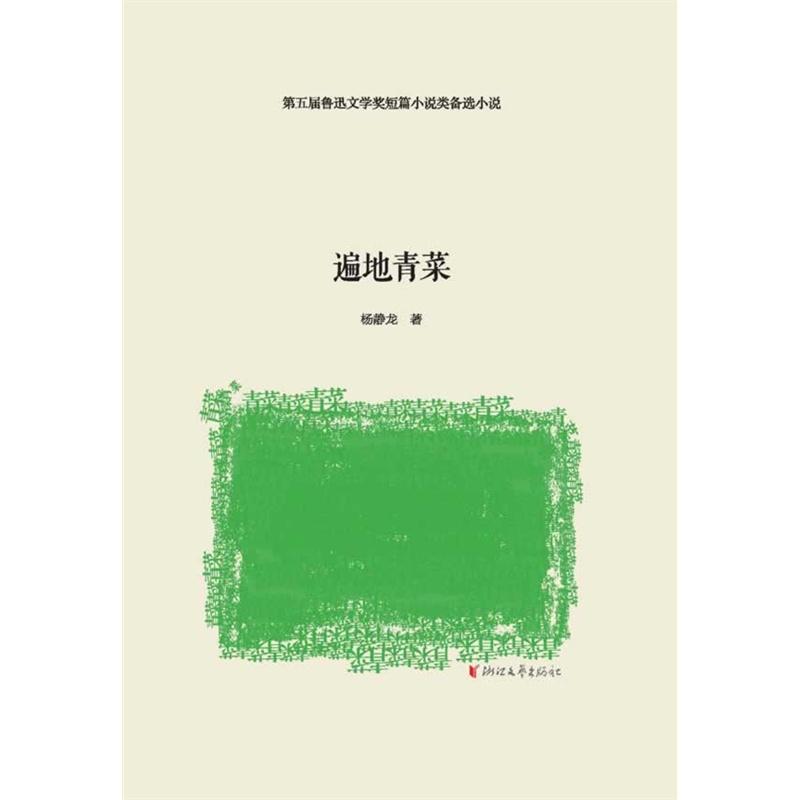 遍地青菜(第五届鲁迅文学奖提名作品,丁帆,叶文玲,高松年,叶辛联合图片