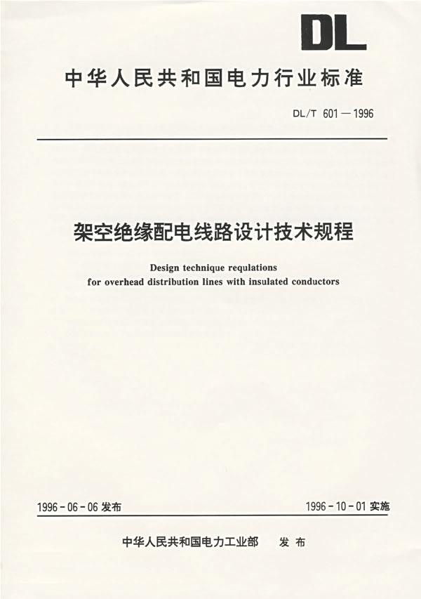 架空绝缘配电线路设计技术规程/中华人民共和国电力行业标准