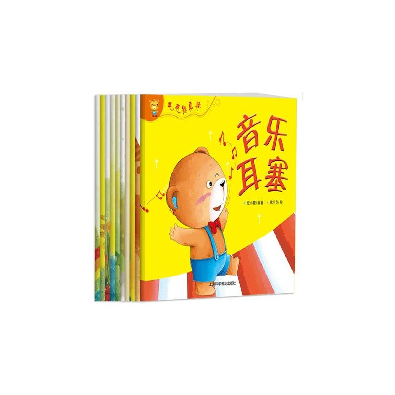 畅销少儿经典绘本 3-6岁亲子读物故事书 好习惯 幼儿园宝宝彩色图画