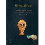 御瓷遗珍:杭州土火斋古陶瓷博物馆藏清代官窑瓷器