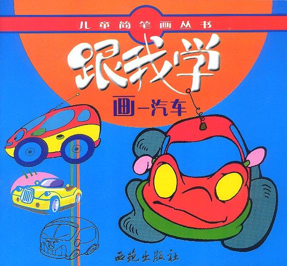 跟我学画汽车(儿童简笔画丛书)