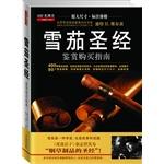 """雪茄圣经(世界著名雪茄收藏大师迪特 H.维尔茨经典著作首次引进!400个雪茄品牌,90种雪茄规格,原大呈现,完全标注价格  《花花公子》杂志誉其为""""烟草制品的圣经""""!)"""