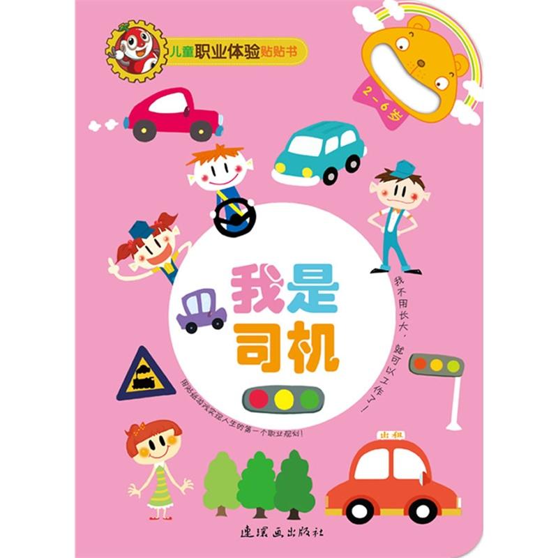 80 儿童职业体验贴贴书:我是消防员(中国第一套儿 783 条评论 9.