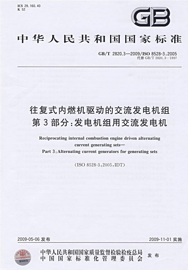 《往复式内燃机驱动的交流发电机组   第3部分:发电机组用交流发电机》电子书下载 - 电子书下载 - 电子书下载