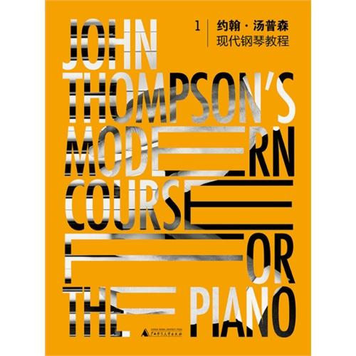 汤普森现代钢琴教程-1/约翰·汤普森/》约翰图片