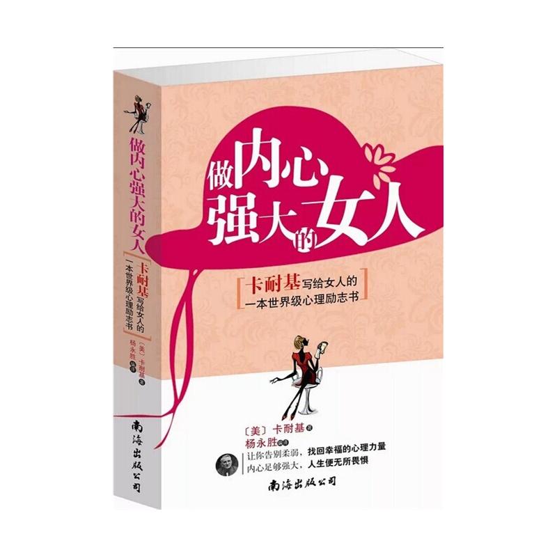 【做内心强大的女人 卡耐基写给女人的一本世