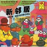 邻居系列作品封面