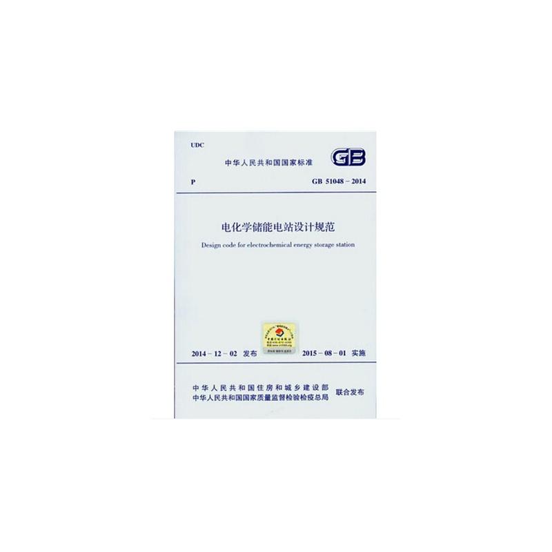 电化学储能电站设计规范(gb 51048-2014)