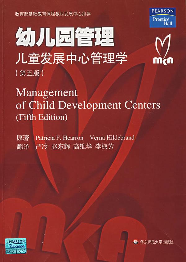 学前儿童自我意识的发展